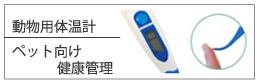 動物用体温計