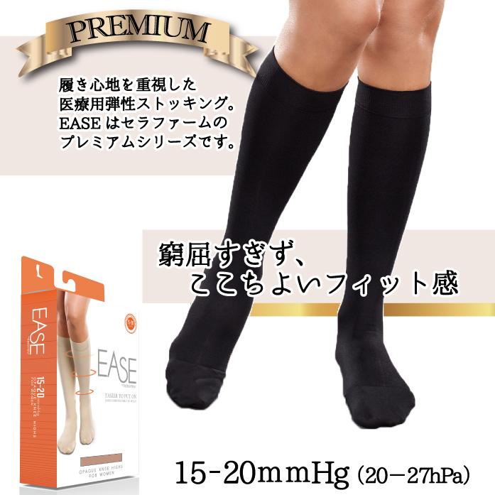 【ハイソックス】15-20mmHg(20-27hPa) EASE オペイクハイソックス/厚手(女性用)