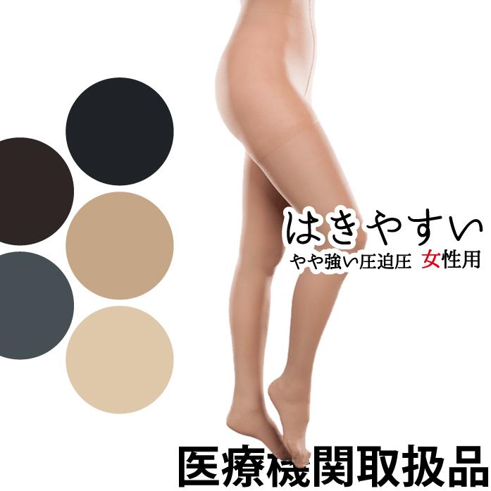 【パンティストッキング】弾性ストッキング 15-20mmHg  EASE(イース)女性用