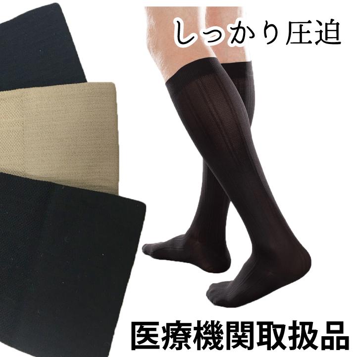 【ハイソックス】15-20mmHg(20-27hPa) EASE ハイソックス/厚手(男性用)