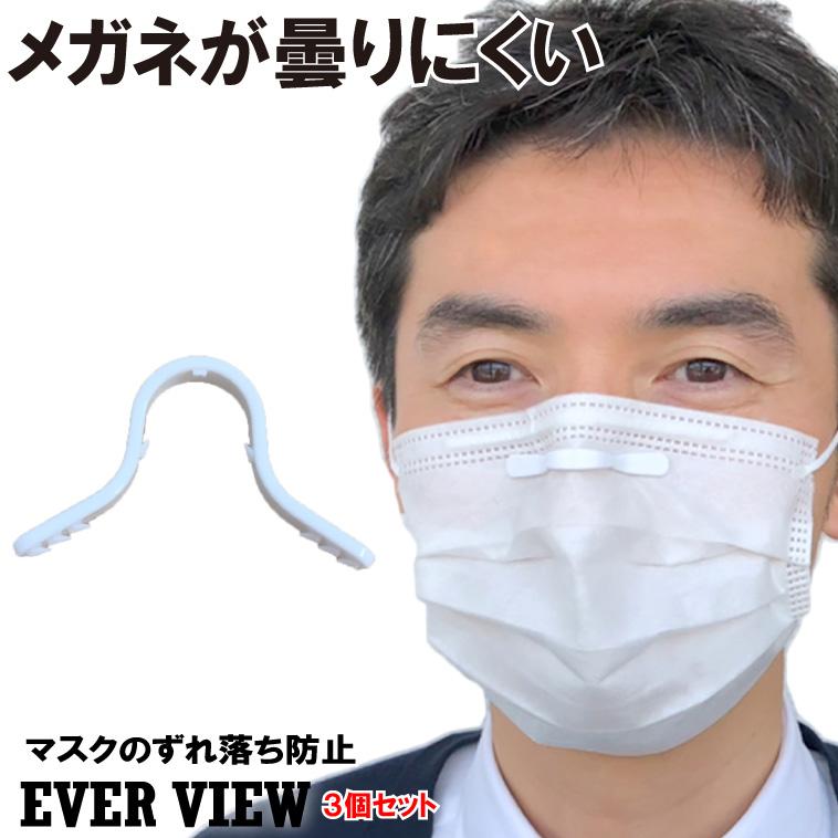マスクのズレと眼鏡の曇り を低減 EVER VIEW 3個セット