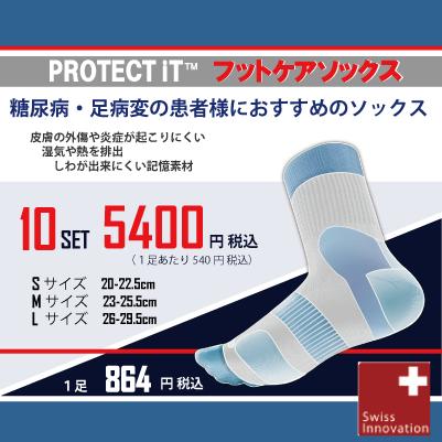 プロテクトIT 10足セット