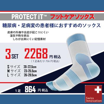プロテクトIT 3足セット