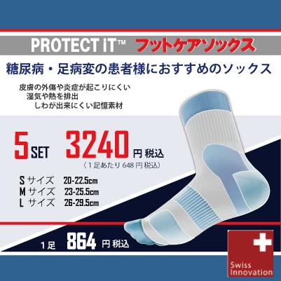 プロテクトIT 5足セット