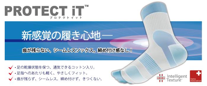 フットケアソックス PROTECT iT(プロテクトイット)