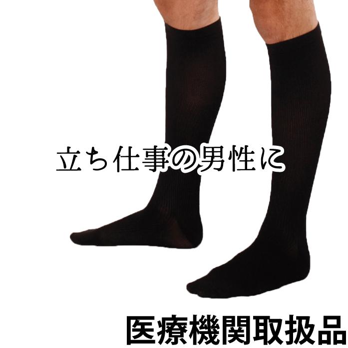 【ハイソックス】医療用 弾性ストッキング10-15mmHg ひざ下丈 ハイソックス(男性用)