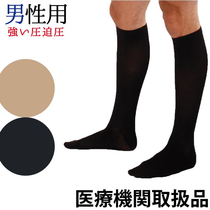 【ハイソックス】医療用 弾性ストッキング 20-30mmHg(27-40hPa) ハイソックス/厚手(男性用)