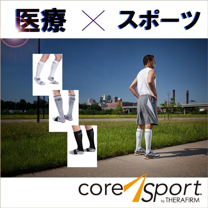 【ハイソックス】コアスポーツ15-20mmHg 医療用 弾性ソックス コンプレッションソックス リカバリーソックス
