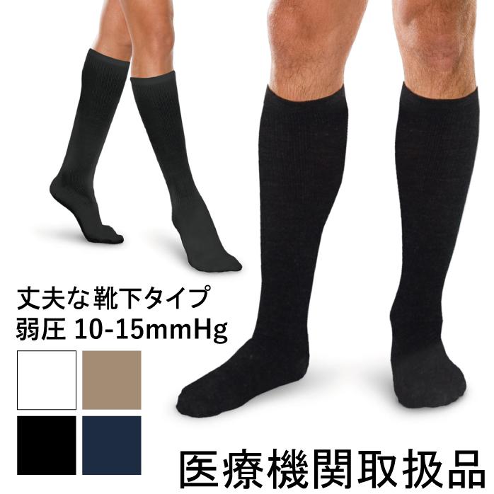 【ハイソックス】医療用 弾性ストッキング 10-15mmHg(13-20hPa) コアスパン ハイソックス/極厚手(男女兼用)